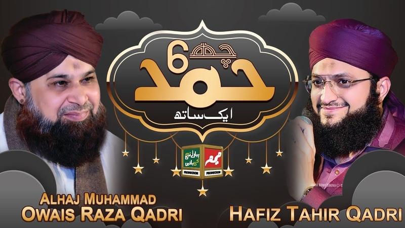 Special Medley of Hamd Owais Raza Qadri Hafiz Tahir Qadri