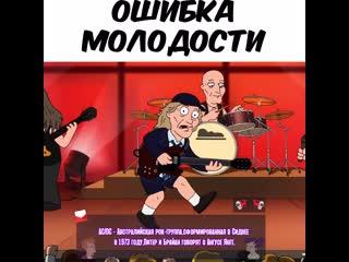 Гриффины - AC/DC