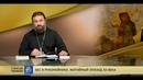 Прот Андрей Ткачёв Бес в рукомойнике Житийный эпизод XII века