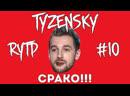 Андрей Бебуришвили - СРАКО RYTP 10