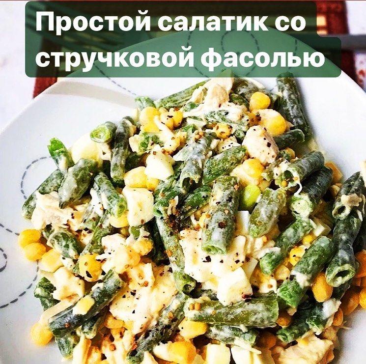 Простой и вкусный салатик
