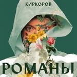 Филипп Киркоров - Каждый день с тобой