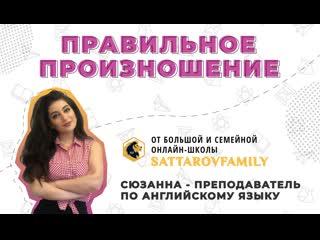 Мини - лекция о правильном произношении для ЕГЭ по английскому языку / SATTAROVFAMILY