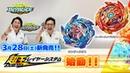ベイブレードバースト「超王レイヤーシリーズ始動編-マスターブレーダ-セレクション-」