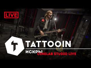 TattooIN -  Искры (CineLab Studio live)
