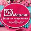 """МАРЛИН"" - ДЕКОР ИЗ ПЕНОПЛАСТА"