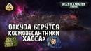 Былинный сказ В бездну Abyssal Crusade в Warhammer 40K