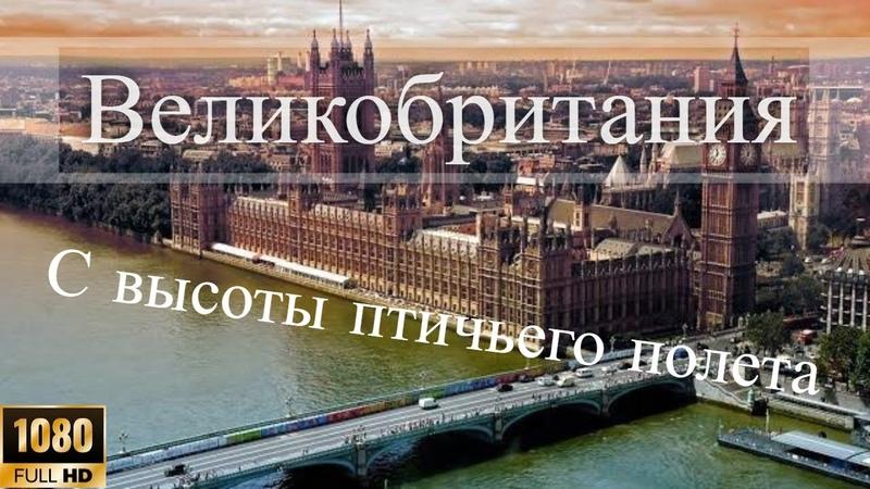 Великобритания Европа с высоты птичьего полета United Kingdom Europe From Above
