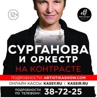 "Логотип КОНЦЕРТНОЕ АГЕНТСТВО ""ARTISTIKA"" / Омск"
