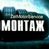 ZelMotorService - Ваш автосервис!!