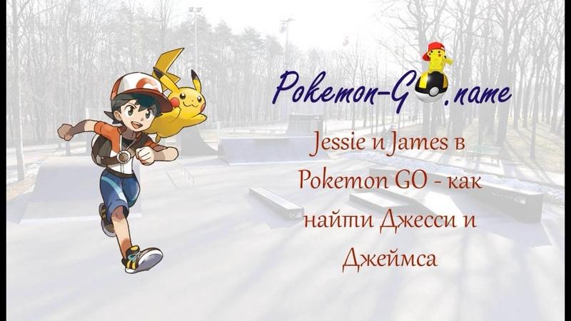 Jessie и James в Pokemon GO как найти и победить Джесси и Джеймса