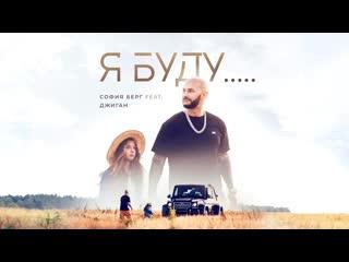Премьера клипа! София БЕРГ feat. ДЖИГАН - Я БУДУ... () ft.и