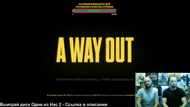 A Way Out Топовый побег из тюрьмы