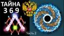 Тайна 3 6 9 Герб РФ и масонский символ Торсионная Математика Сердца Тесла Марко Родин Часть 2