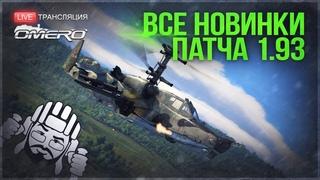 ПАТЧ ! ВСЕ НОВИНКИ: БМП-3, Ка-50, М1А2 Abrams, ZTZ96, Ми-28Н и т.д. в War Thunder