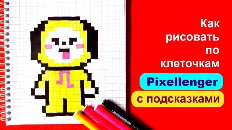 Чими БТ21 Как рисовать по клеточкам Chimmy BT21 How to Draw Pixel Art for Kids