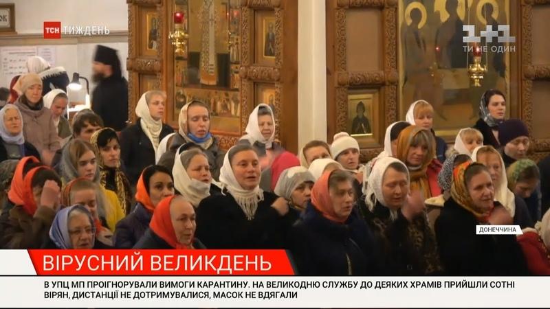 Без масок і дистанції де в Україні порушили карантин на Великдень