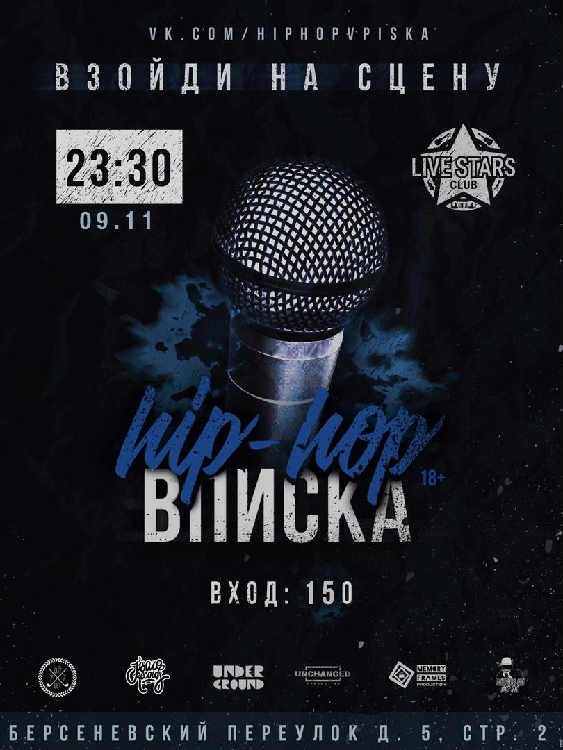 Афиша Москва HIP-HOP ВПИСКА «BIG» / 9 НОЯБРЯ LIVE STARS