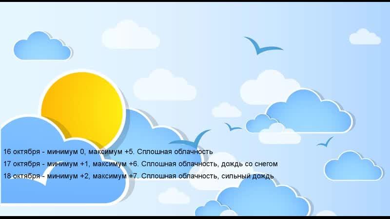 Погода в Шахунье 16, 17, 18 октября 2019. На завтра, день, неделю_HD.mp4