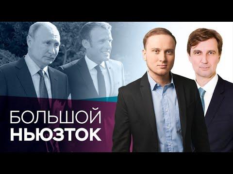 Макрон принимает Путина, Зеленский принимает Нетаньяху / Большой ньюзток