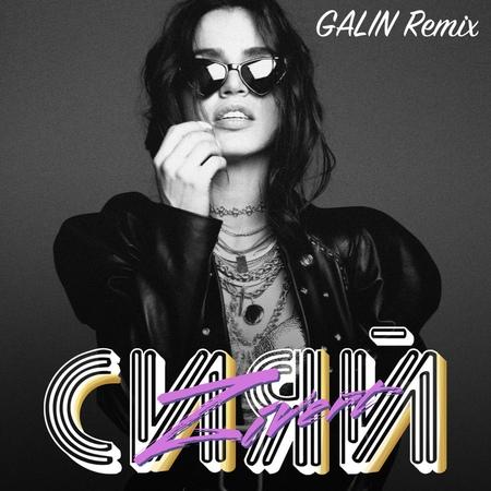 Zivert - Сияй (GALIN Remix)