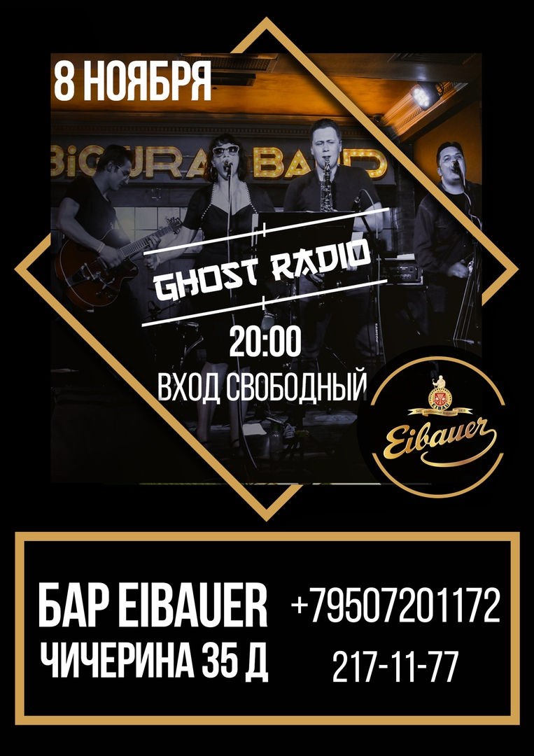 08.11 Ghost Radio в баре Eibauer