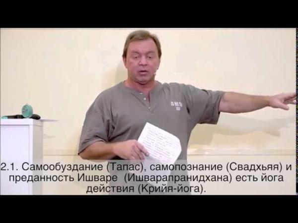 Андрей Лапин йога сутры Патанджали глава 1 и 2 часть 3