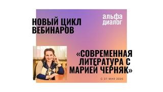 Презентация цикла вебинаров «Современная литература с Марией Черняк»