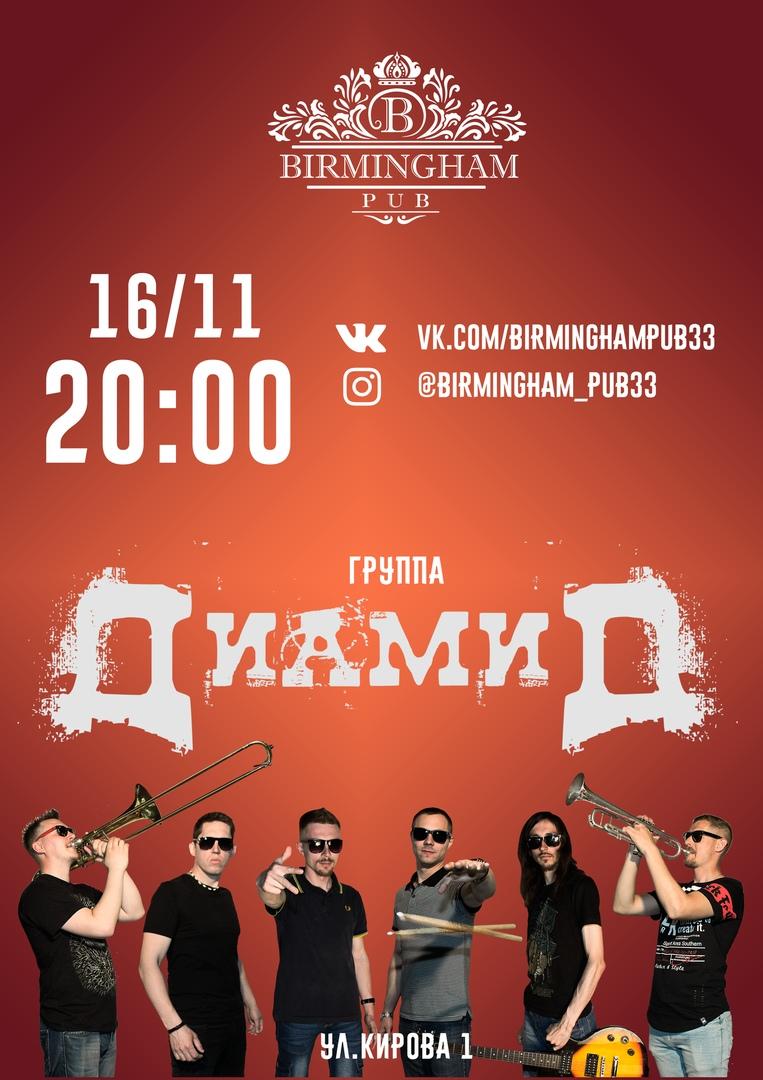 Афиша Ковров 16.11.19 ДИАМИД в BIRMINGHAM PUB Ковров
