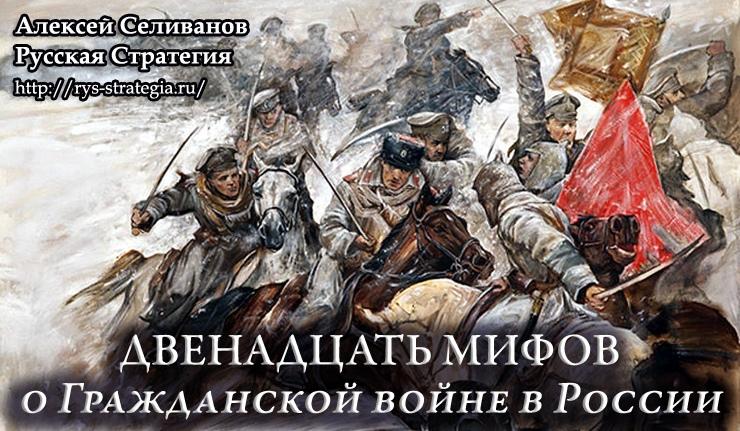 Гражданская война в России и национальный состав революционеров - Страница 6 UKQ6JWNCR_A
