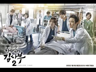 Учитель ким / romantic doctor kim season 2 #romanticdoctorkim