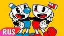 Cuphead Song - Бросок костей | ПЕСНЯ НА РУССКОМ | Marshmello Anne-Marie -FRIENDS (ПАРОДИЯ)
