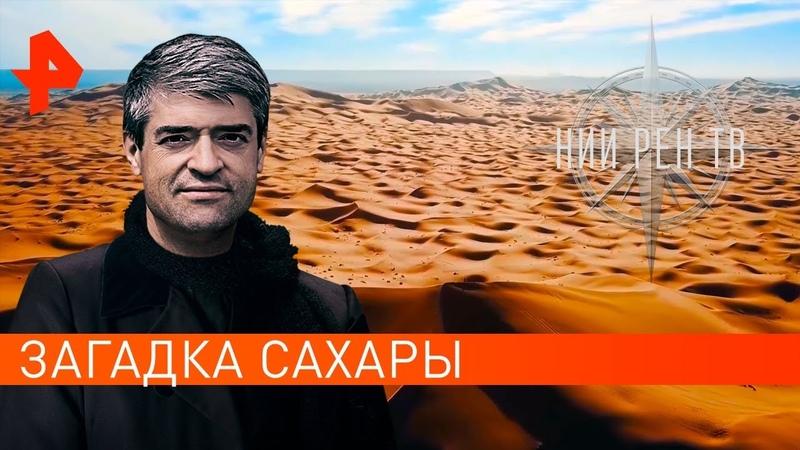 Загадка Сахары. НИИ РЕН ТВ 27.05.2019 .