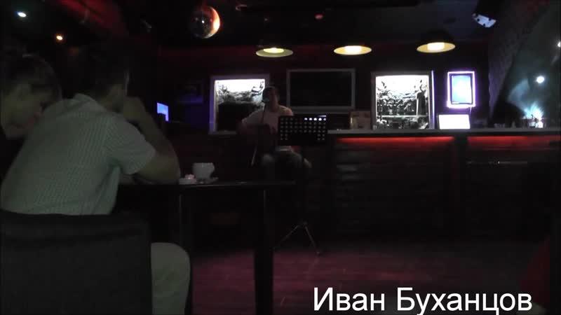 Иван Буханцов выступление в баре Пурпур Ростов на Дону 12 09 15