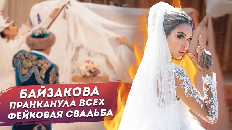 Айжан Байзакова пранканула всех Фейковая свадьба Социальный эксперимент
