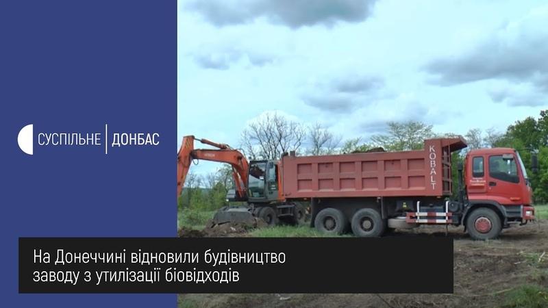 На Донеччині відновили будівництво заводу з утилізації біовідходів