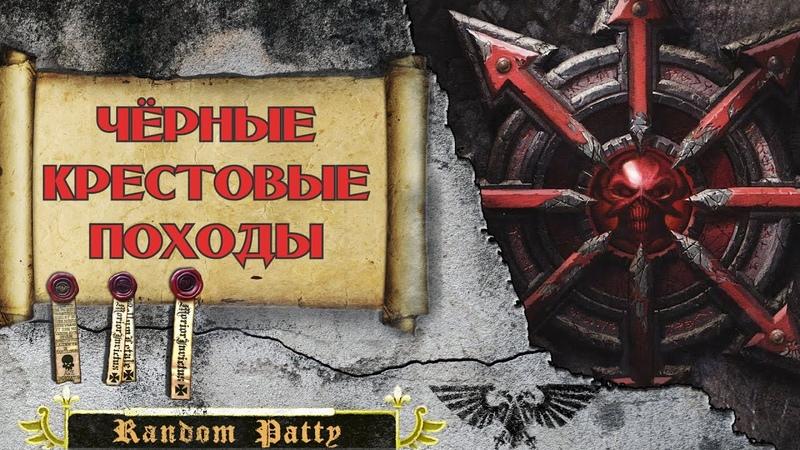 Warhammer 40000 ● Чёрные Крестовые Походы