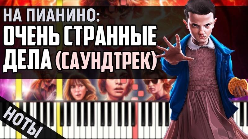 Очень Странные Дела Саундтрек Stranger Things Main Theme На Пианино Ноты