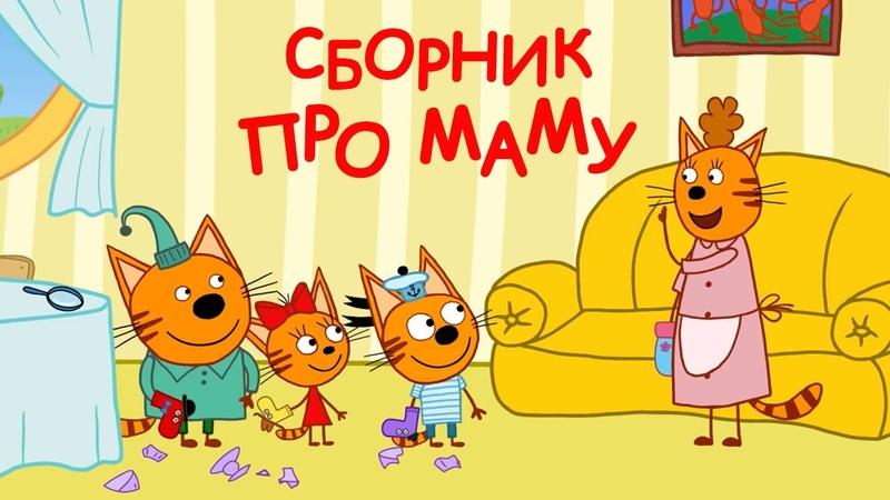 Три Кота | Сборник серий о Маме | Мультфильмы для детей 🐱