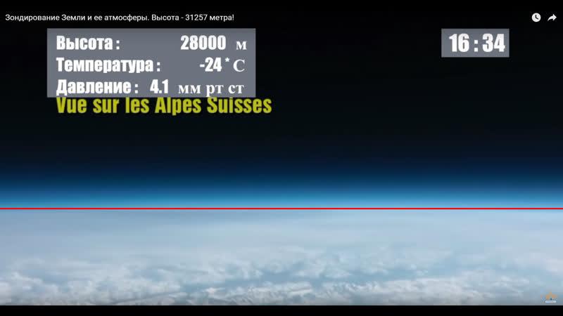 Зонд на высоте 31000 км Никакого закругления Земли вы не увидите
