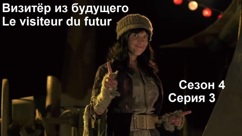 Визитёр из будущего Сезон 4 серия 3 Озвучка