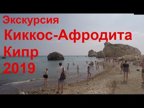Кипр 2019. Экскурсия Киккос-Афродита.