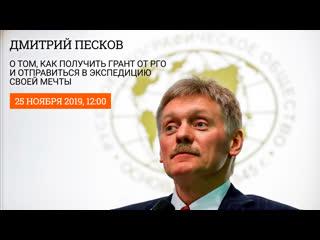 Дмитрий Песков о том, как получить грант от РГО и отправиться в экспедицию своей мечты