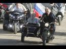 Видео Путин на мотоцикле с коляской привез главу Крыма на байк-шоу РЕН ТВ
