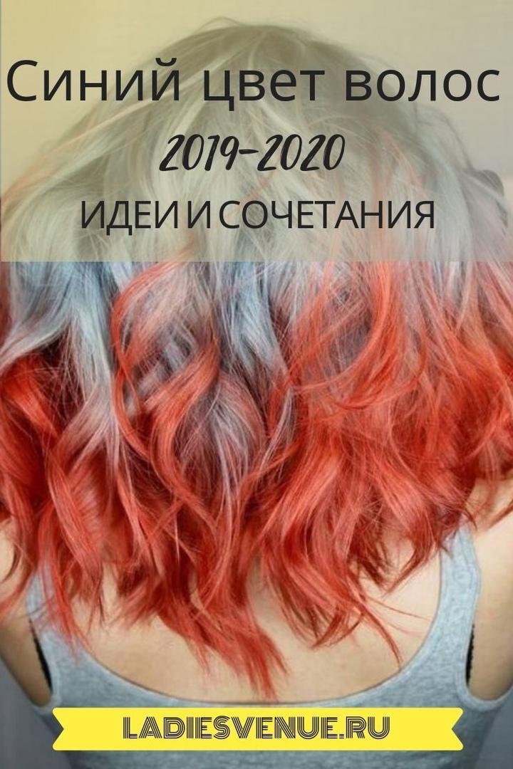 Синий цвет волос в 2019-2020 годах на пике популярности. Этот таинственный, глубокий и загадочный цвет однозначно выделит вас из толпы, привлечет внимание, добавит изюминку образу.