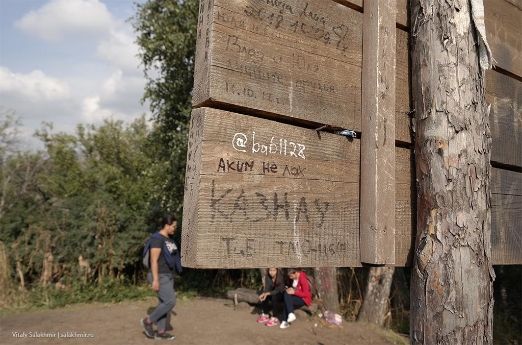 Надписи в горах Алматы, Кок-Жайляу 2019