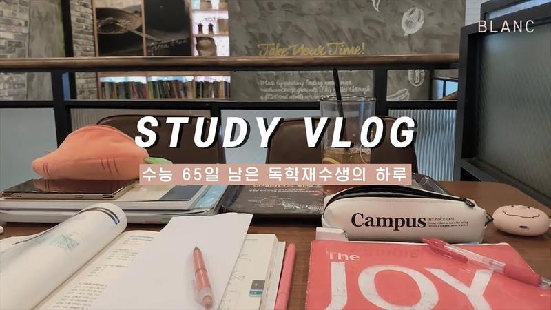 수험생 브이로그 과외 갔다가 집에서 공부하는 재수생의 하루 등촌볶음밥