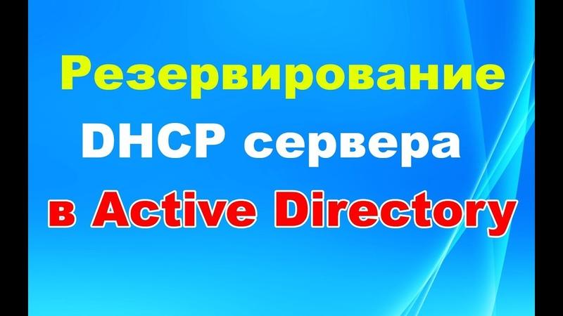Резервирование (backup) DHCP сервера в Active Directory на Windos server 2012R2, 2016, 2019