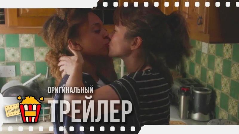 MASTERS OF LOVE МАСТЕРА ЛЮБВИ Трейлер 2020 Розалинд Адлер Дэвид Олдермен Mario Bob