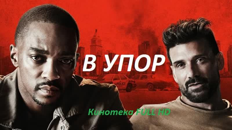 B yпoр (Жанр: боевик, триллер, криминал)